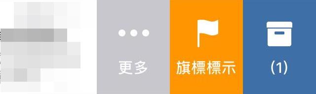 照片為iPhone向左滑動後的預設結果。最右側的箱子為「封存信件』;中間橘色旗幟為旗幟標示