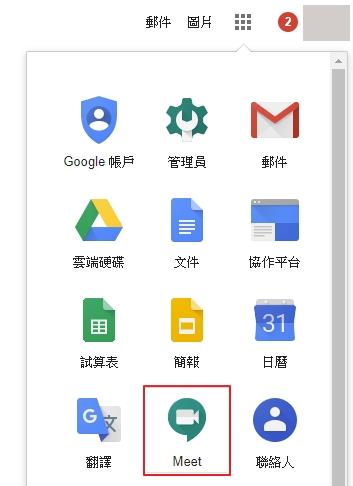 照片為Google企業用戶帳號的雲端工具列表,紅框處Hangouts Meet