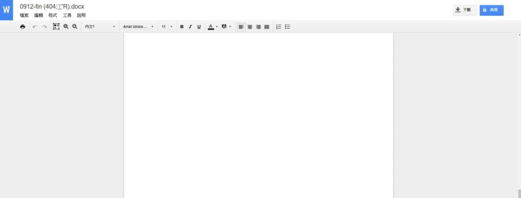 照片為透過擴充程是開啟WORD檔的畫面