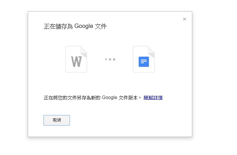 照片為如何將WORD檔儲存為Google文件