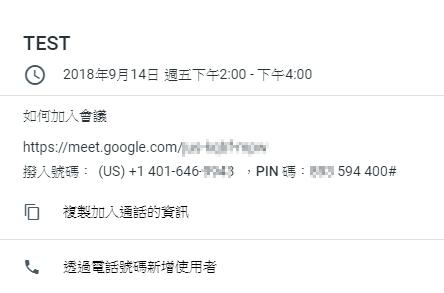 照片為將Meet結合Google日曆的畫面