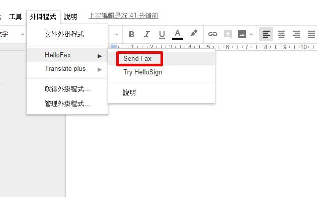 照片為Google文件中開啟外掛程式「HelloFax」的畫面