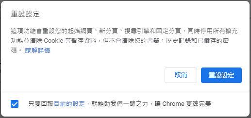 照片為將Chrome重設設定
