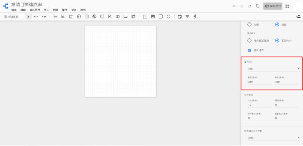 照片紅框處為Google Data Studio的尺寸設定