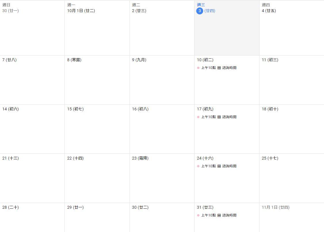 照片為Google日曆中顯示已預約的時段