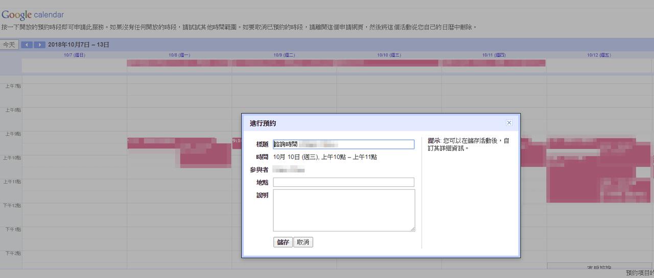 照片為Google日曆中進行預約的畫面