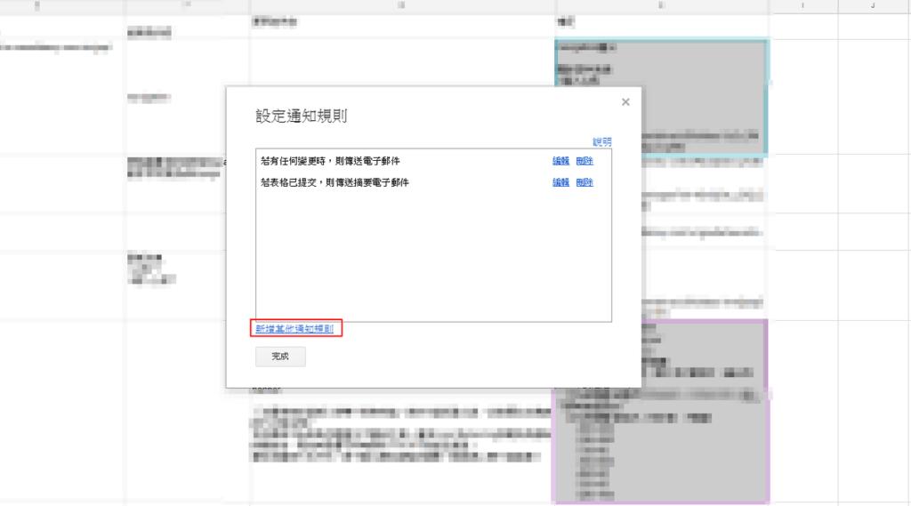 照片紅框處為在Google試算表中檢視通知規則,可新增其他通知規則