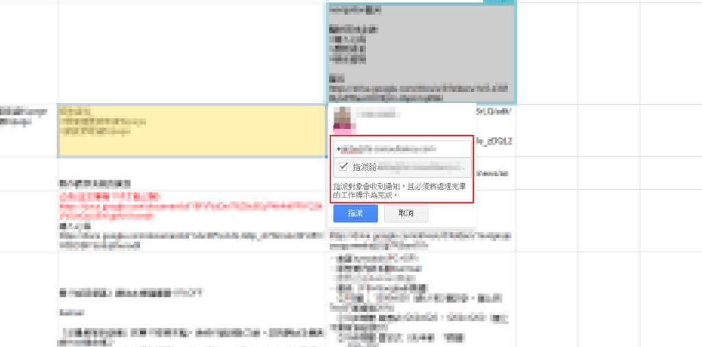 照片紅框處為在Google試算表中確認指派