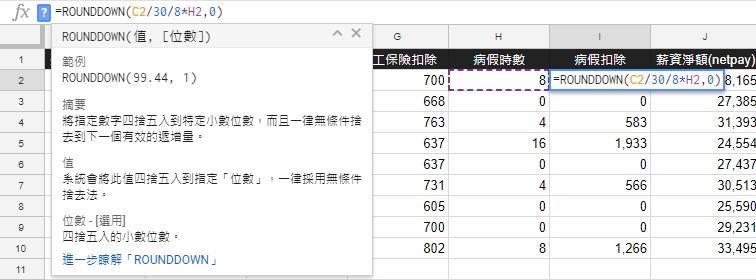 照片為在Google試算表中利用「ROUNDDOWN」這個函數來計算