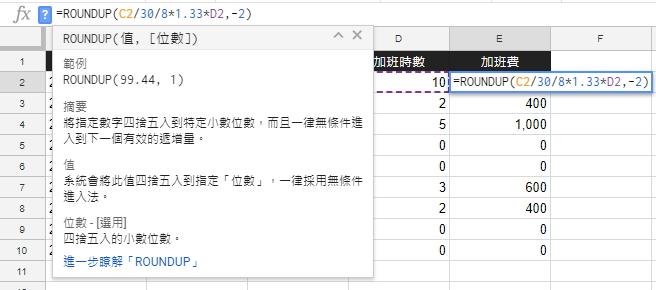 照片為在Google試算表將加班費使用「ROUNDUP」函數無條件進位