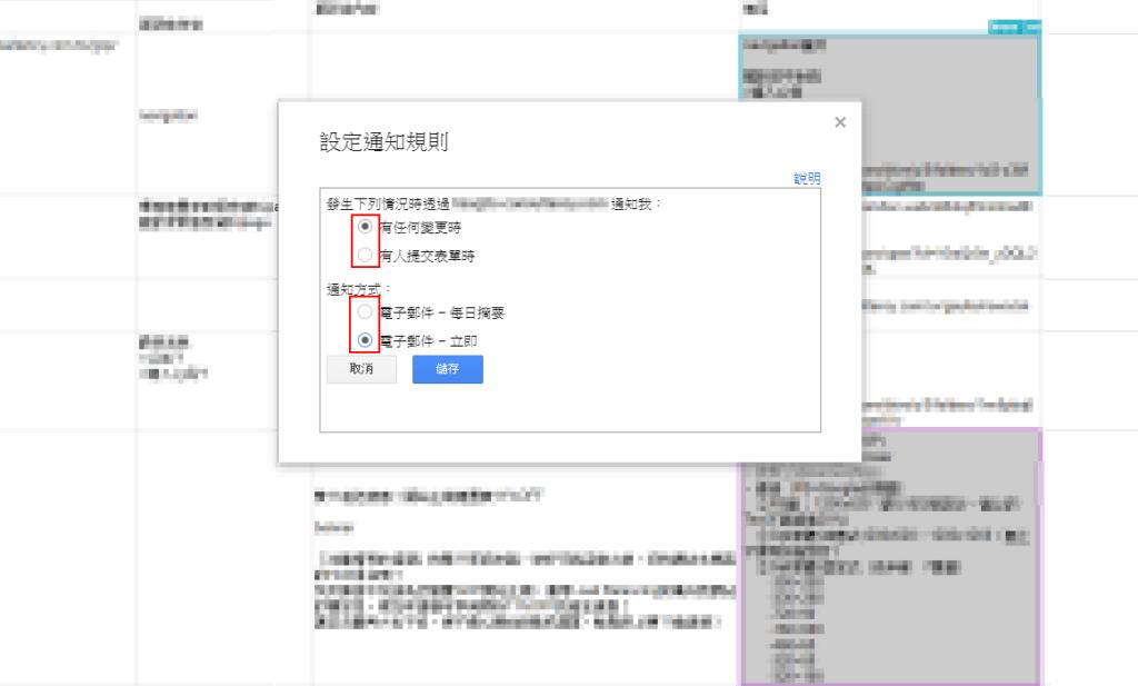 照片為在Google試算表中設定通知規則