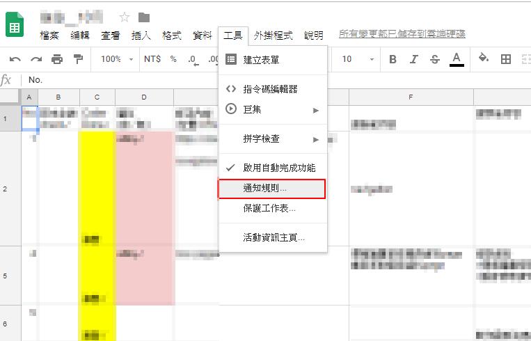 照片紅框處為Google試算表的通知規則