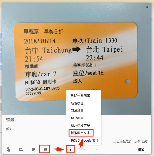 照片為在Google Keep中擷取圖片文字,以高鐵票為例