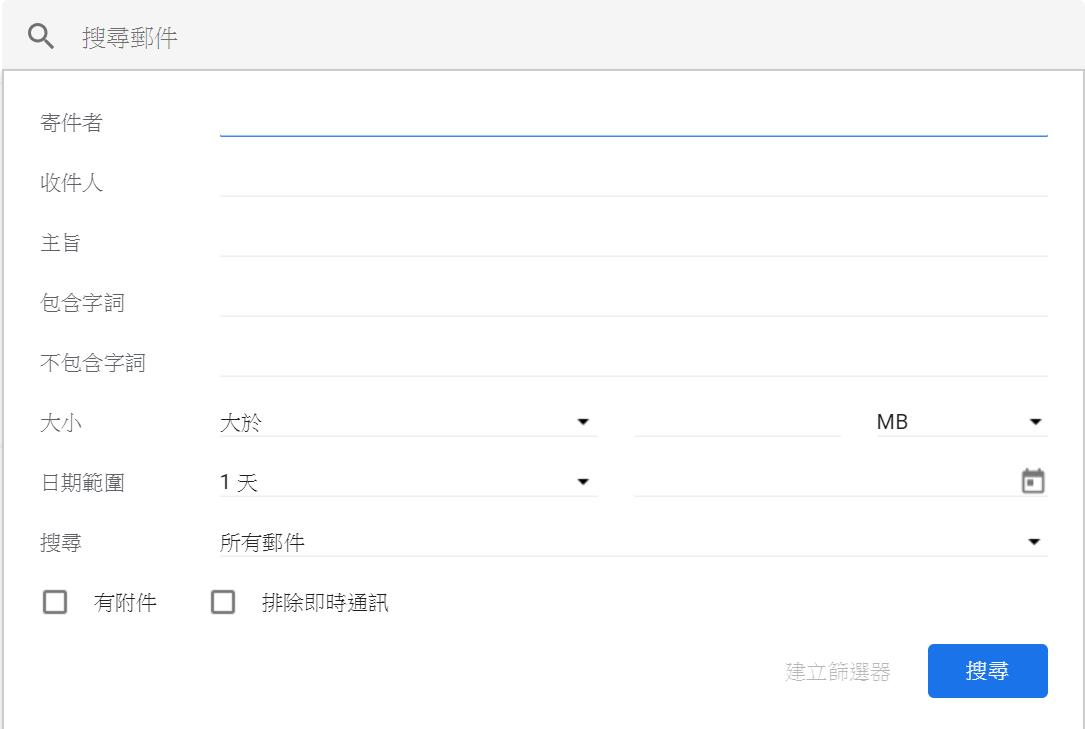 照片為Gmail搜尋欄的篩選條件