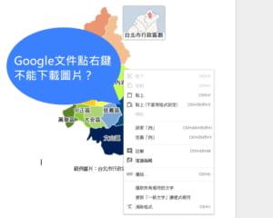 Google文件、簡報中的圖片如何存取下載?