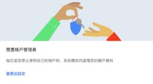 照片為Google閒置帳戶管理員的畫面