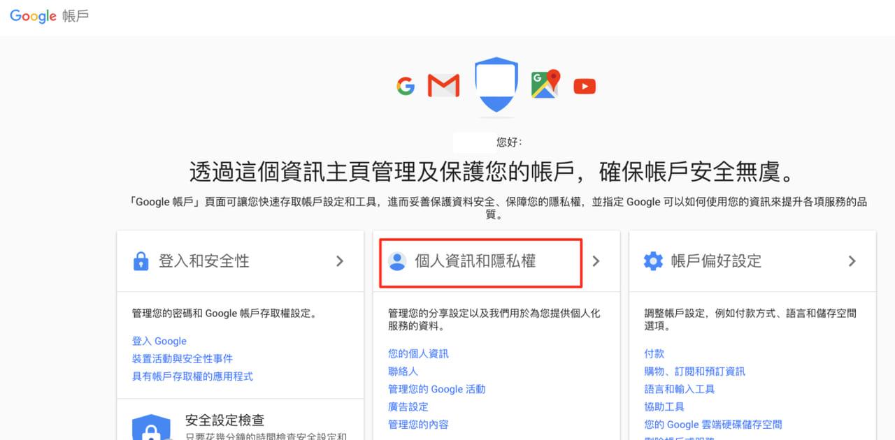 照片為Google帳號中Google帳戶資訊主頁,點選紅框處的個人資訊和隱私權