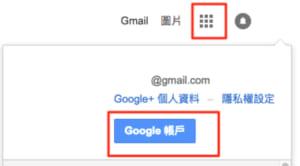 照片為從Google帳號進入帳號資訊主頁的步驟