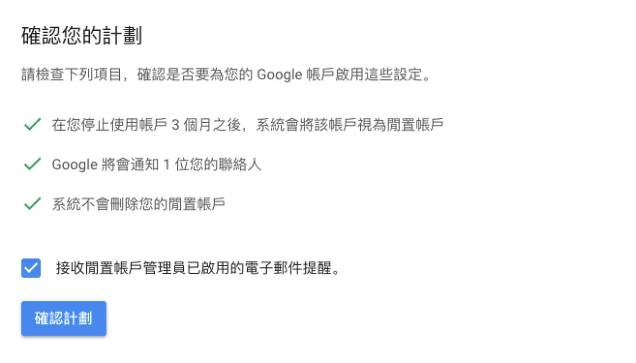 照片為Google帳戶停用計畫的確認畫面