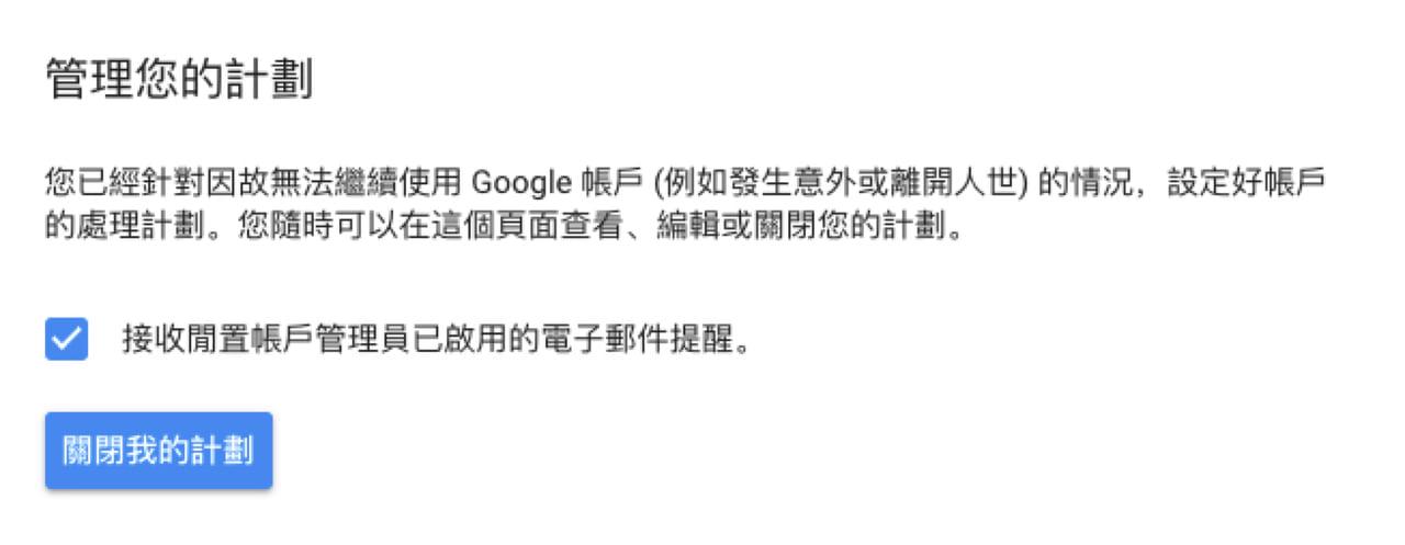 照片為Google帳戶停用計畫最終確認畫面