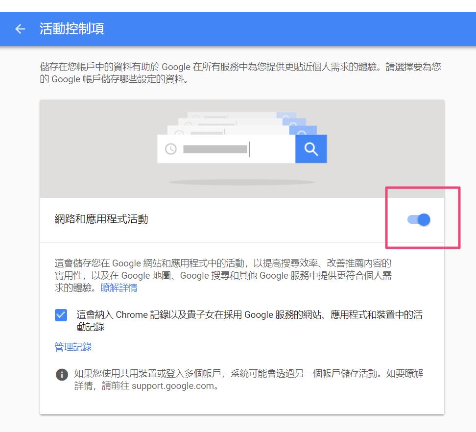 在活動控制項送中關閉網路和應用程式示意圖