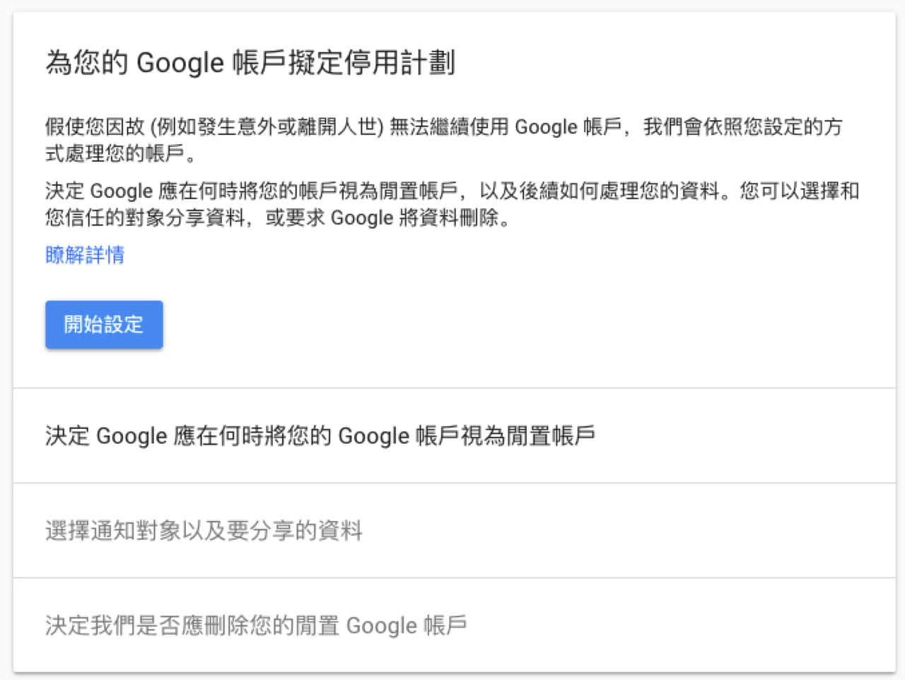 照片為Google帳戶中的停用計畫,點選開始設定