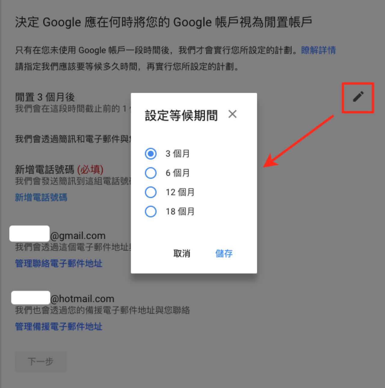 照片為設定Google帳戶的等候時間