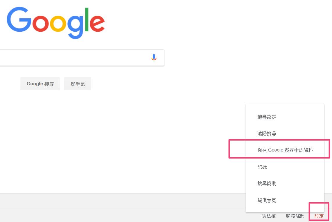 google 搜尋首頁點選設定查看紀錄
