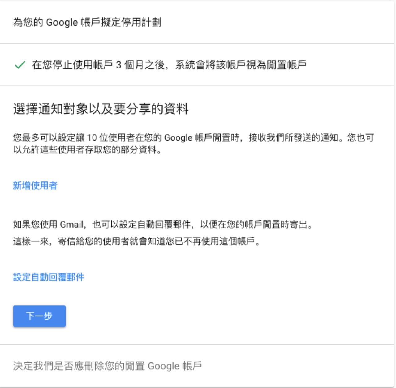 照片為設定Google閒置帳戶時可新增代理的使用者