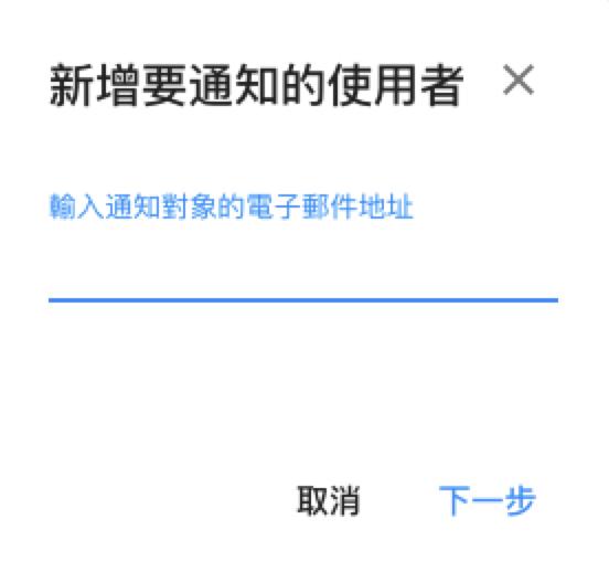 設定Google閒置帳戶時新增代理使用者