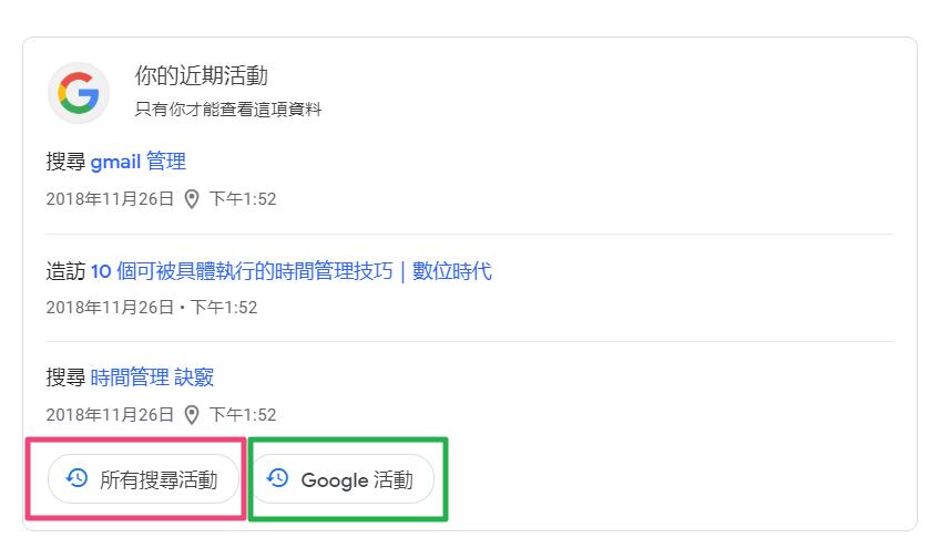 google 近期活動更一步選擇