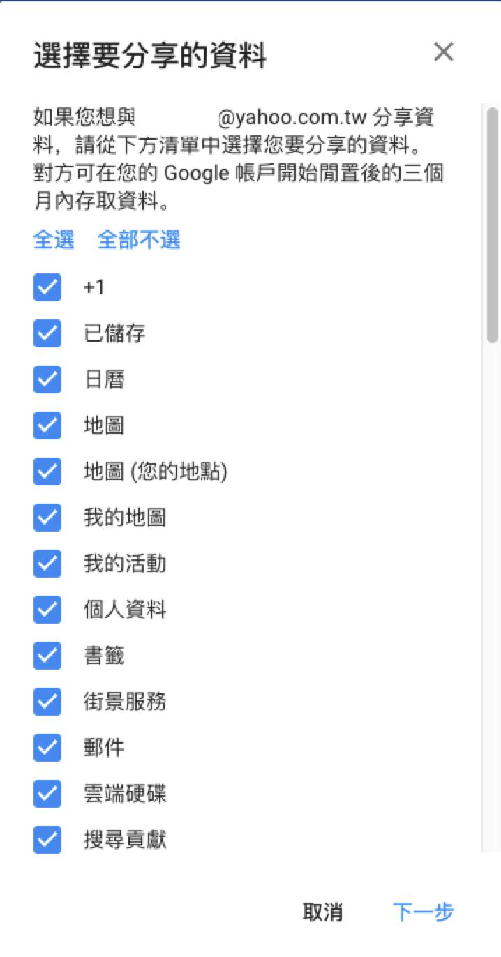 設定Google閒置帳戶後代理使用者可以使用的資料