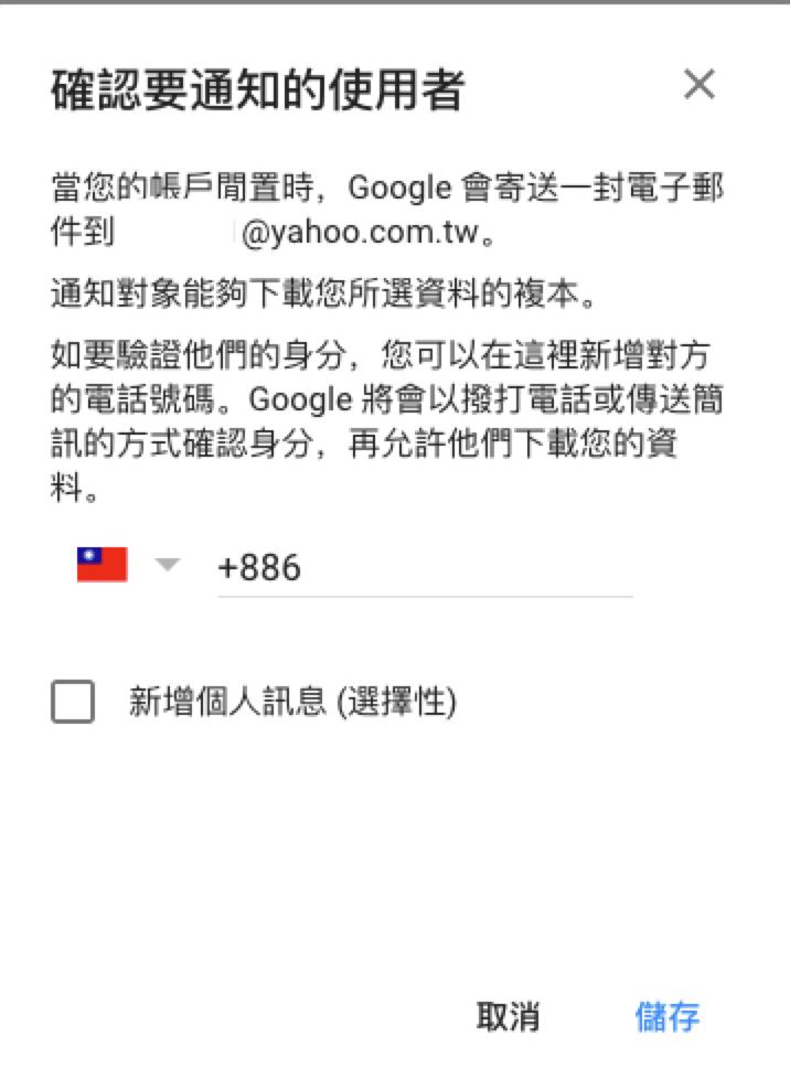 照片為確認Google帳號代理者的資料與電話通知