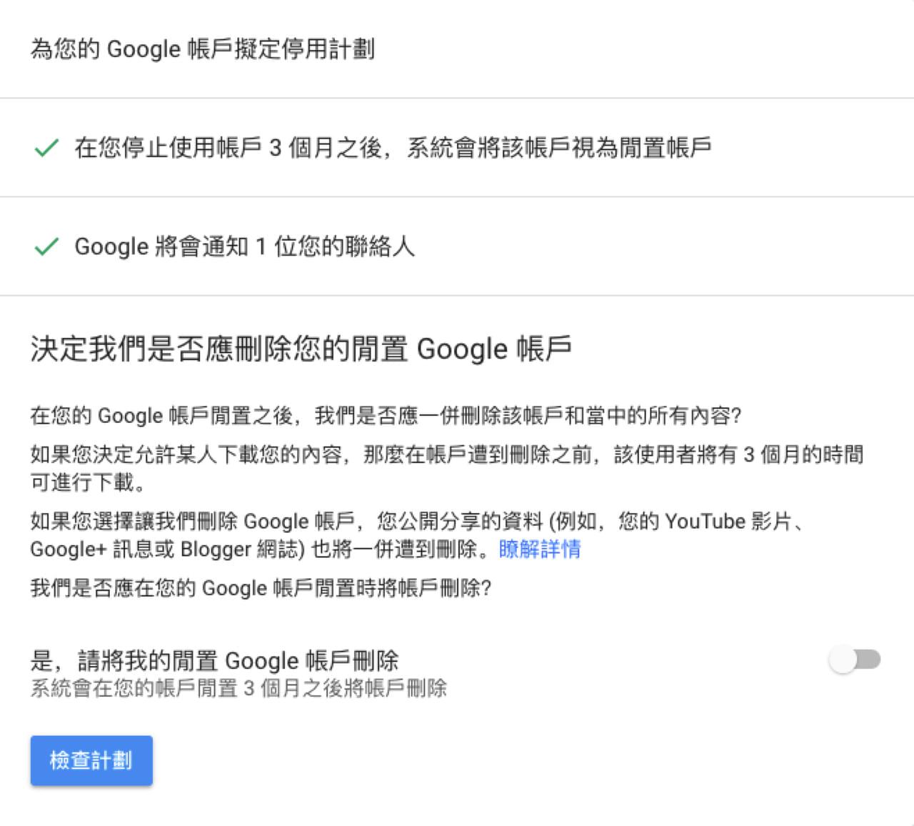 照片為Google帳戶停用計畫的檢查頁面
