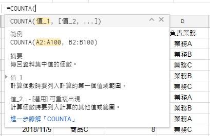照片為使用COUNTA函數,傳回資料範圍內非空白的儲存格個數