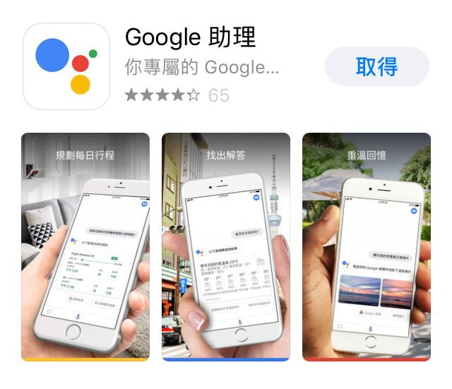 照片為Google助理在iOS的App Store的畫面