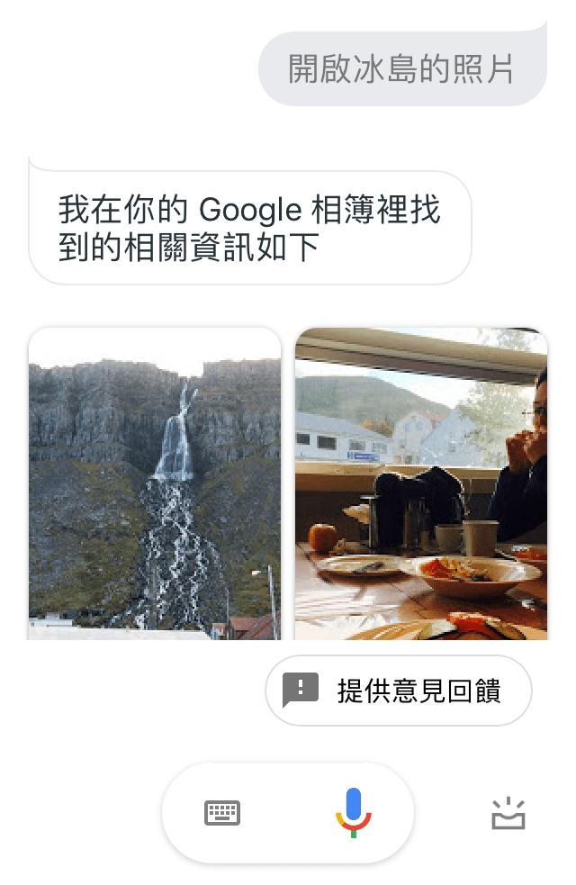 用Google助理開啟Google相簿中智慧分類好的相片