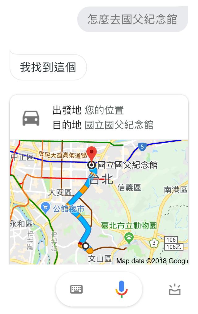 用Google助理開啟GoogleMap導航