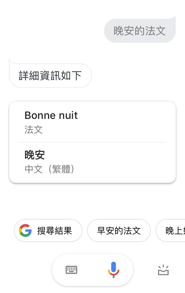 用Google助理來翻譯,以法文為例