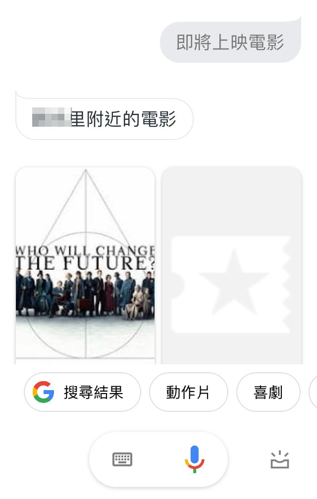 用Google助理詢問上映的電影