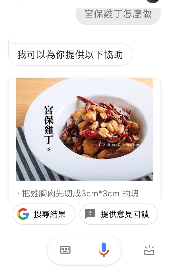 用Google助理詢問食譜
