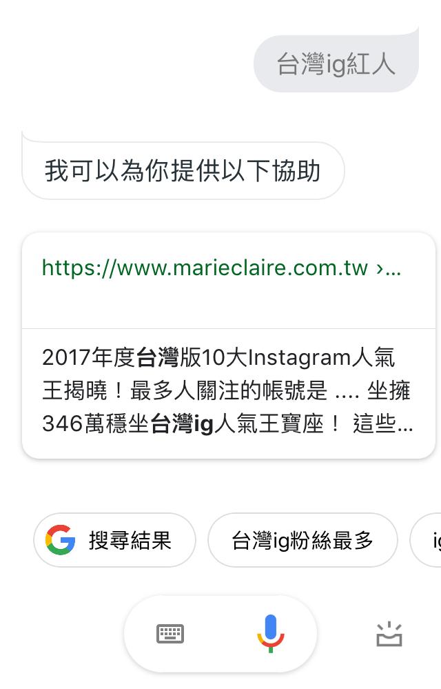 用Google助理詢問台灣IG紅人