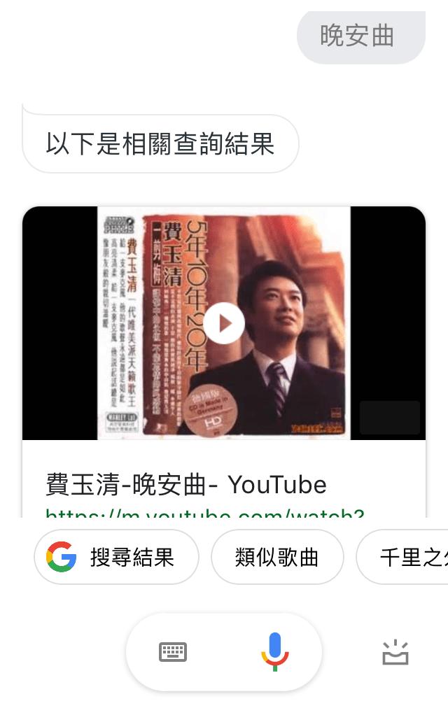 用Google助理詢問晚安曲