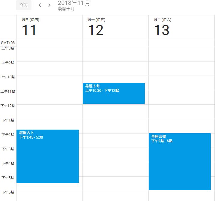 照片為Google日曆中建立預約活動之範例,以塔羅占卜、易經卜卦和星座合盤為例