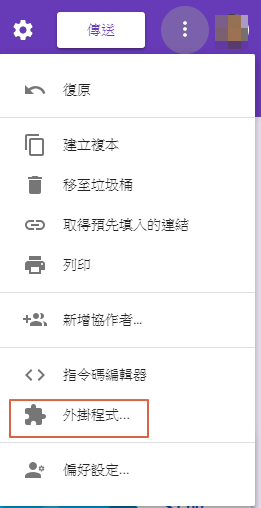 照片為Google表單進入外掛程式的步驟,紅框處為外掛程式