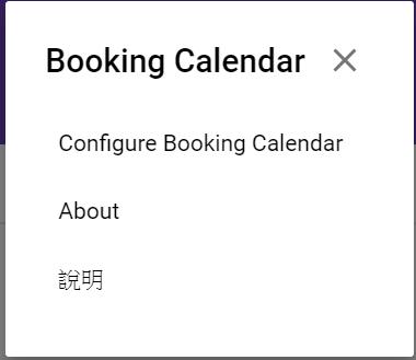 進入Booking Calendar的畫面