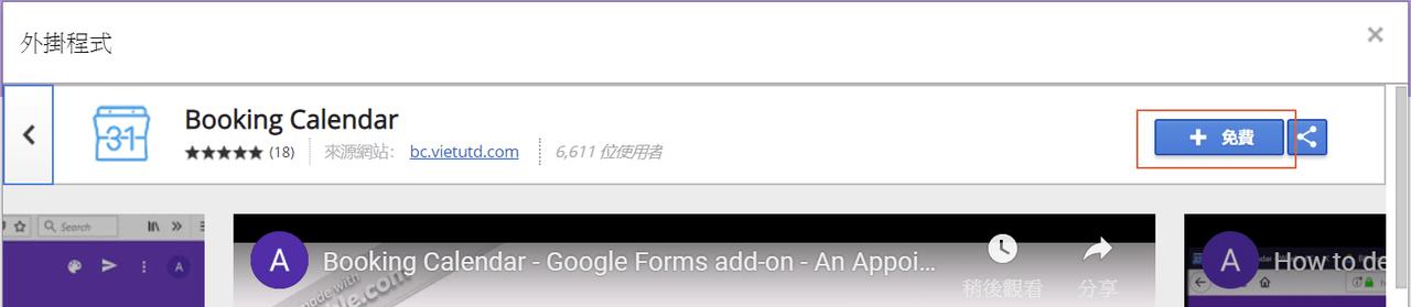 照片為Booking Calendar在Google表單外掛程式中畫面