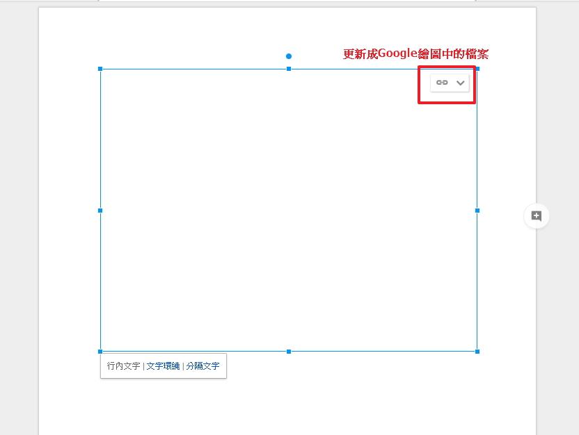 照片為在Google文件中一鍵更新Google繪圖