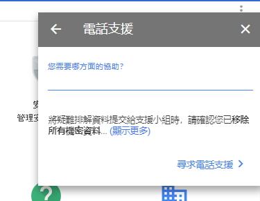 輸入協助資訊與點選「尋求電話支援」