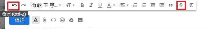 照片為Gmail撰寫郵件時可用復原鈕及刪除線
